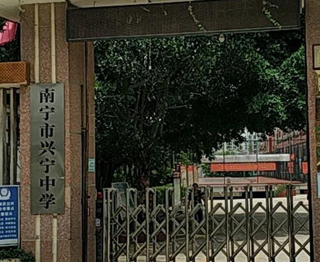兴宁中学社工站